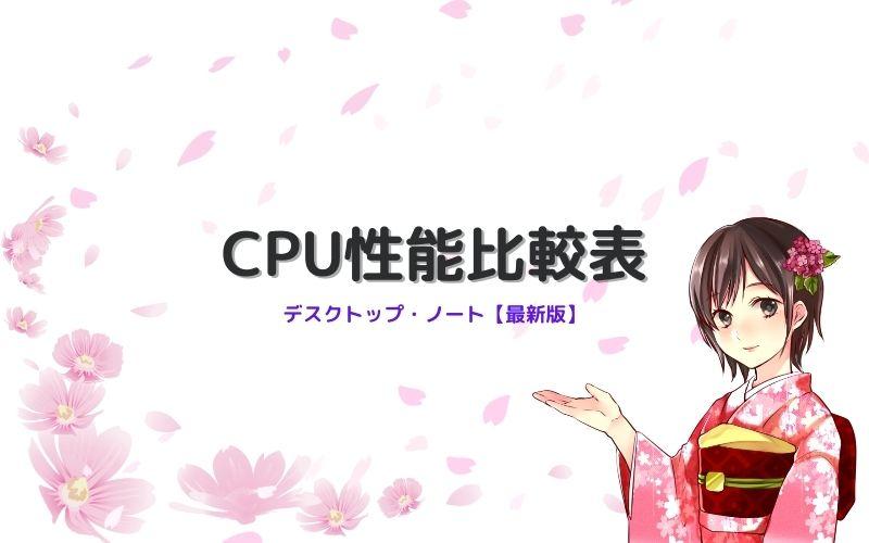 CPU性能比較表