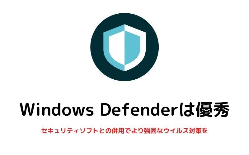 Windows Defenderとセキュリティソフト