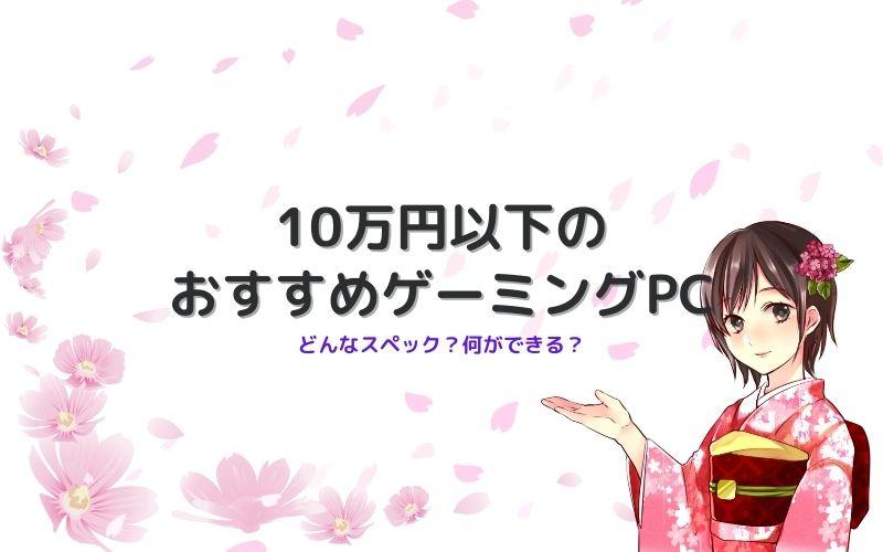 10万円以下のおすすめゲーミングPC