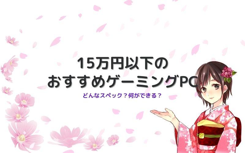 15万円以下のおすすめゲーミングPC