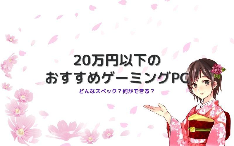 20万円以下のおすすめゲーミングPC