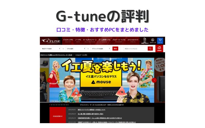G-tuneの評判