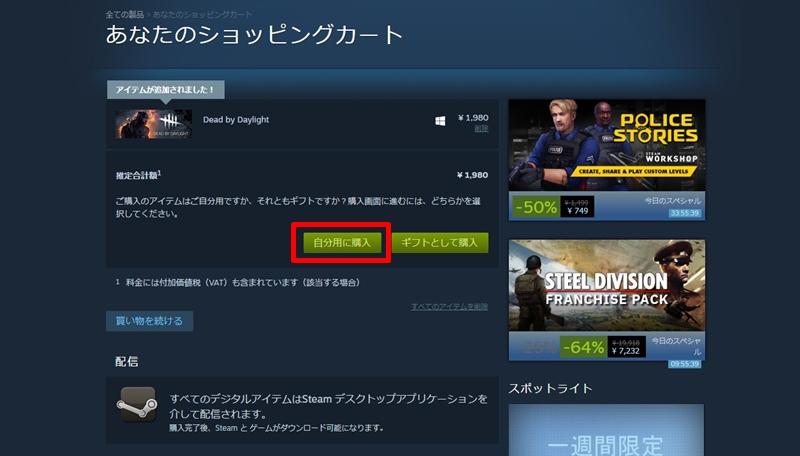 steamのゲーム購入方法