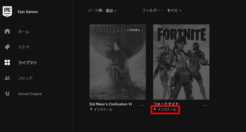 Epic Gamesのゲーム購入方法