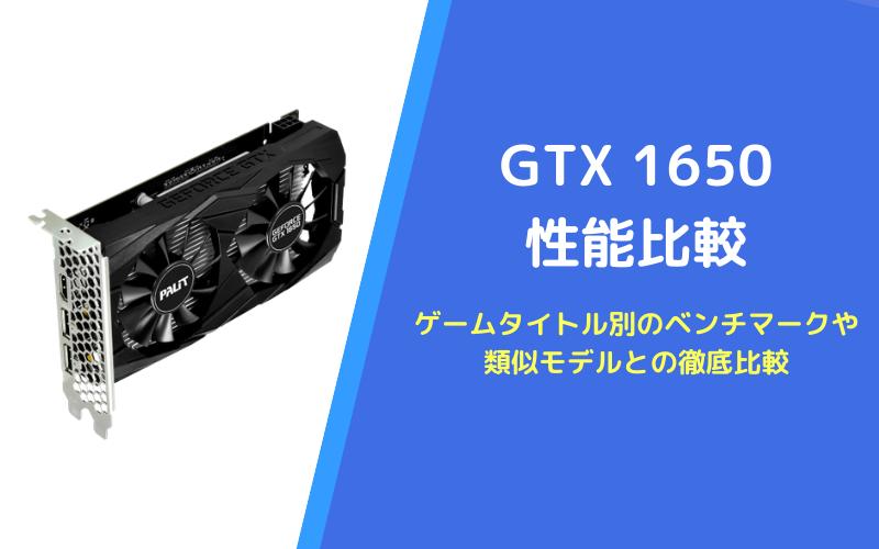 GTX1650の性能比較