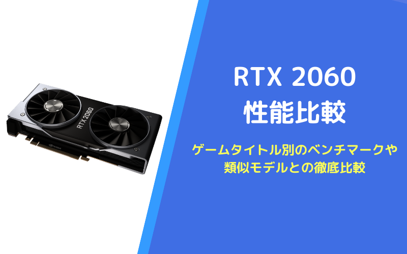 RTX2060の性能比較
