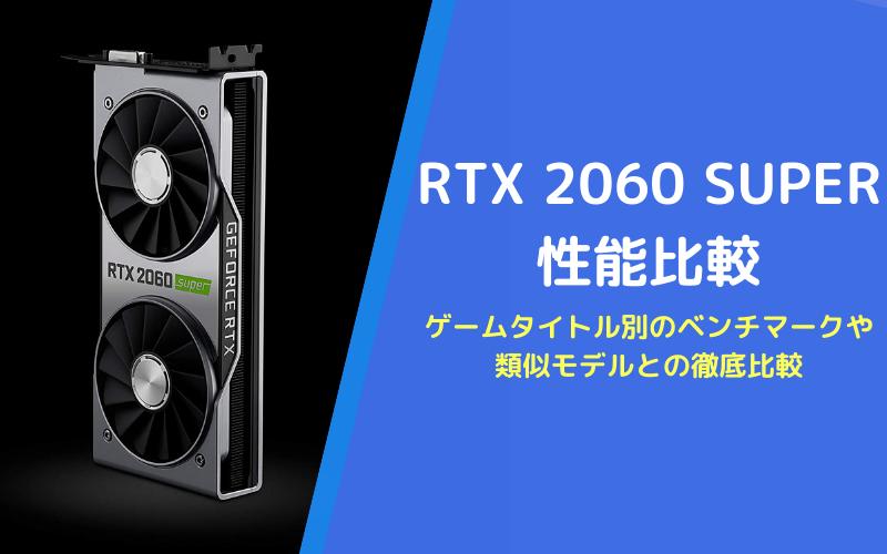 RTX2060SUPERの性能比較