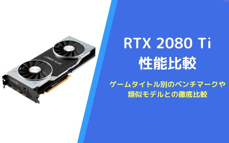 RTX2080Tiの性能比較