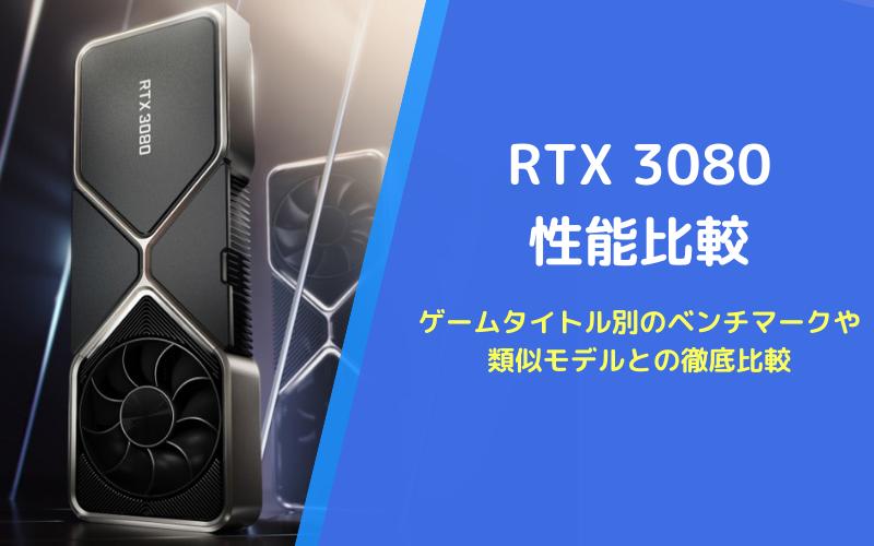 RTX3080の性能比較