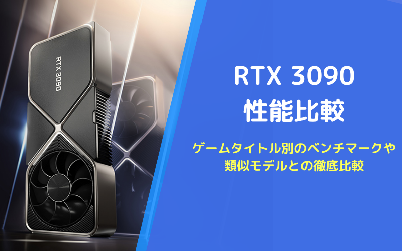 RTX3090の性能比較