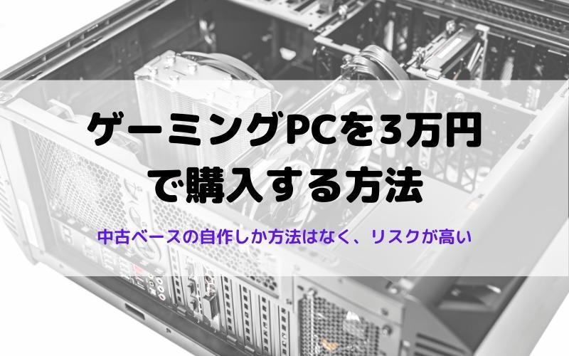 ゲーミングPCを3万円で購入する方法