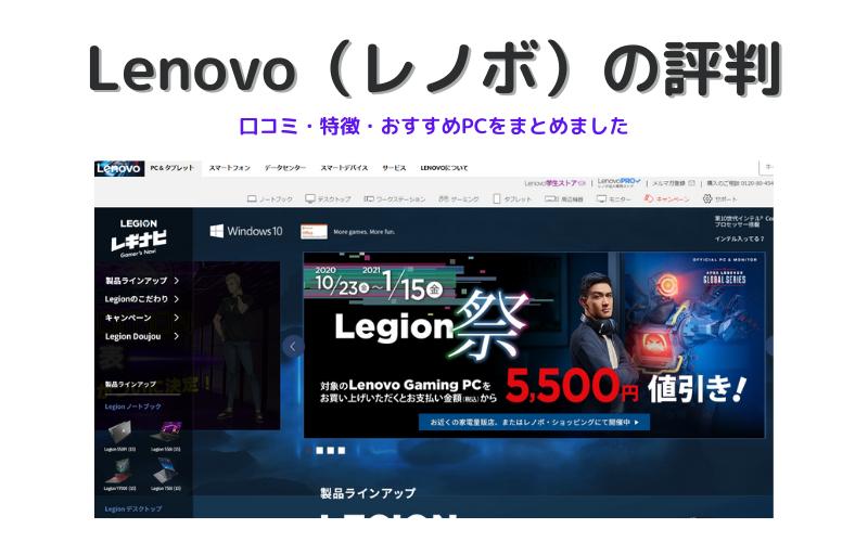 Lenovo(レノボ)のゲーミングPCの評判
