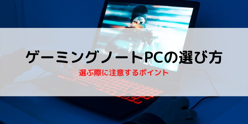 ゲーミングノートPCの選び方