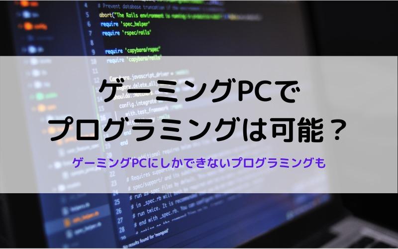 ゲーミングPCでのプログラミング