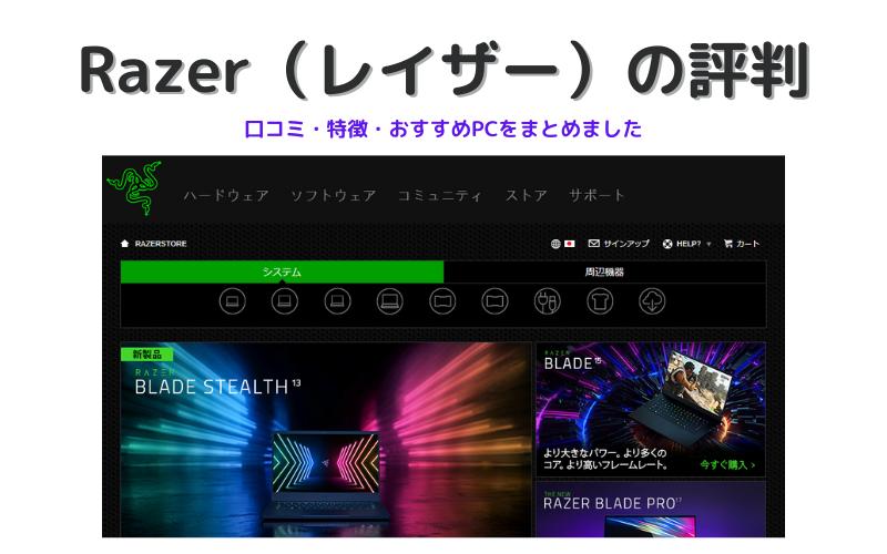 Razerの評判