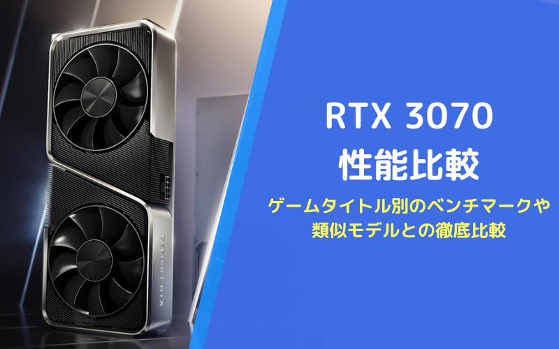 RTX 3070の性能比較