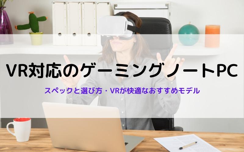 VR対応のゲーミングノートPC