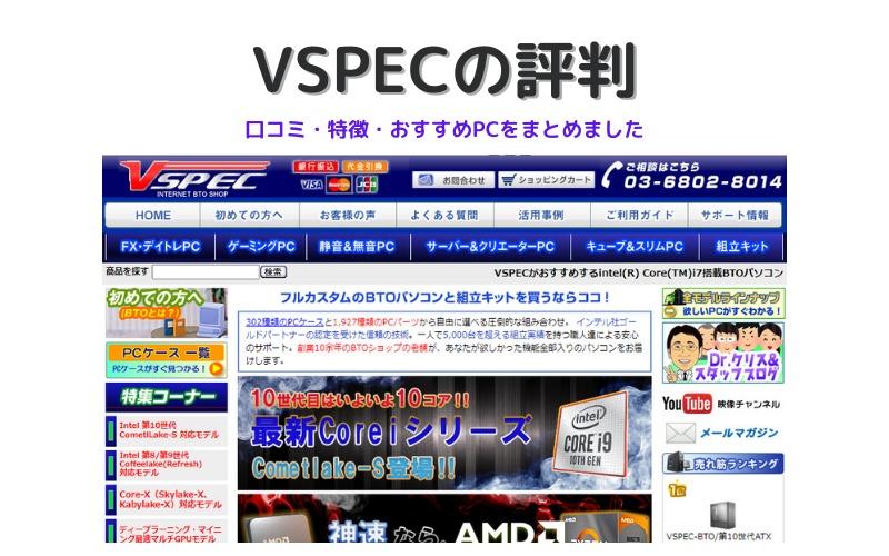 VSPECの評判