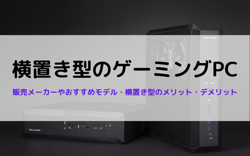 横置き型ゲーミングPCのおすすめモデル