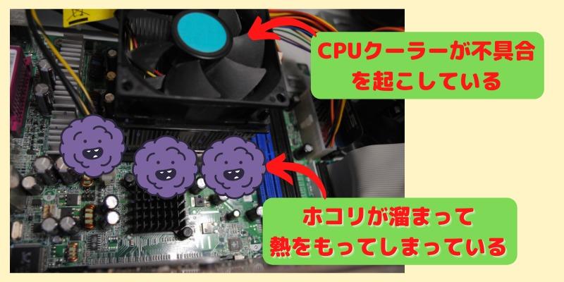 CPU温度が80度以上(熱暴走)となる原因