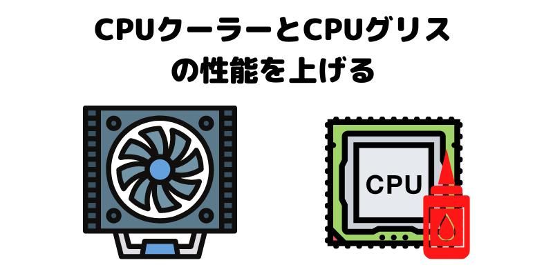 CPU温度を適正温度に下げる方法