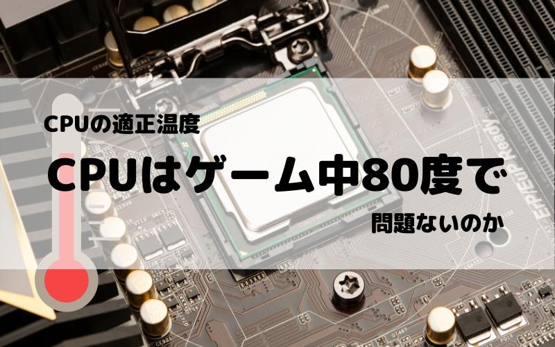 【CPUの適正温度】ゲーム中80度は大丈夫なのか