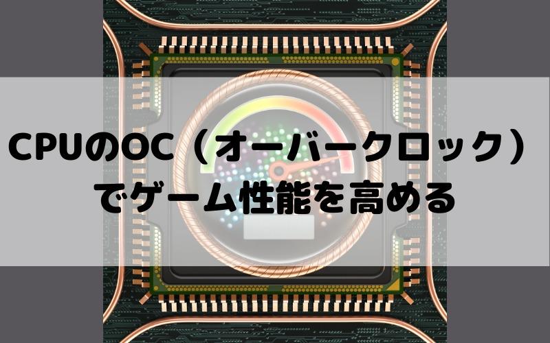 CPUのOC(オーバークロック)でゲーム性能を高める