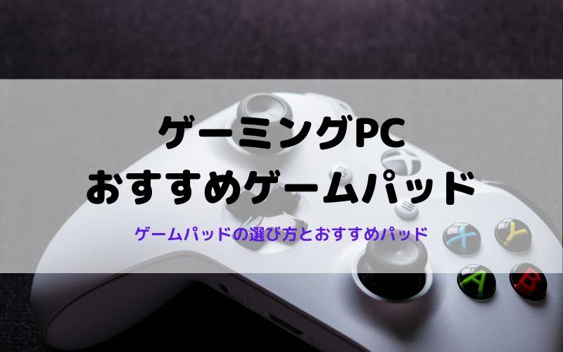 ゲーミングPC用おすすめゲームパッド