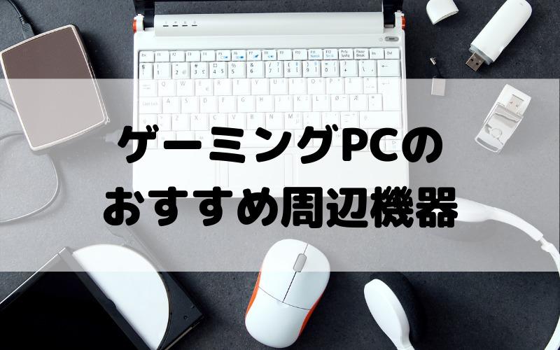 ゲーミングPCのおすすめ周辺機器(ゲーミングデバイス)