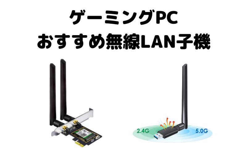 ゲーミングPCで使えるおすすめ無線LAN子機