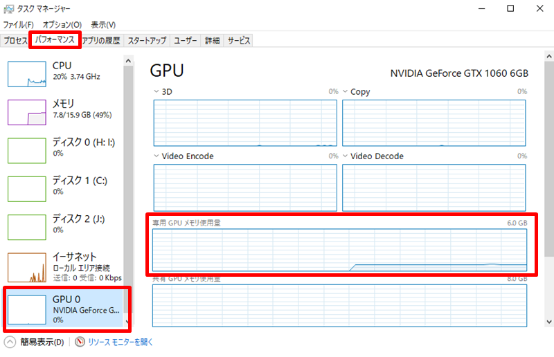 GPUメモリの使用量(消費量)を確認する方法