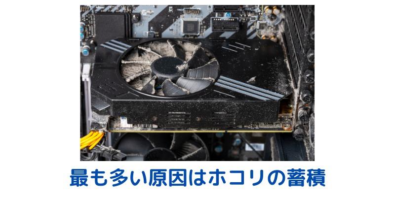 グラフィックボード(GPU)の適正温度