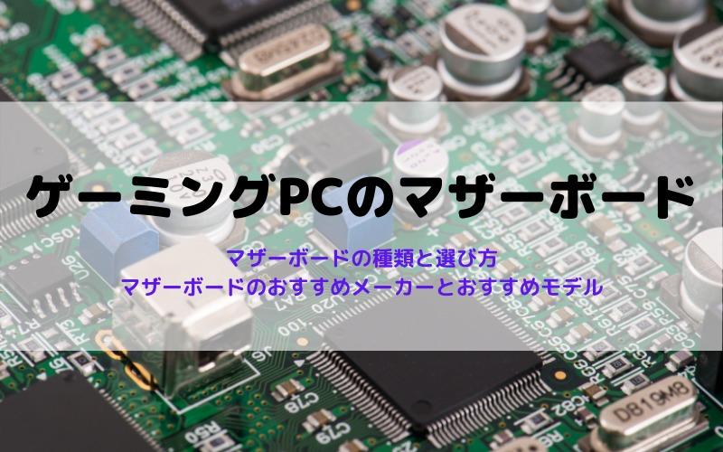 ゲーミングPCにおすすめのマザーボード