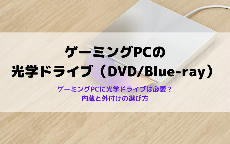 ゲーミングPCに光学ドライブ(DVD/Blue-ray)は必要か