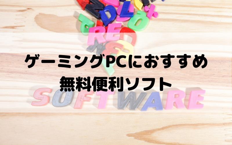 ゲーミングPCのおすすめ無料便利ソフト