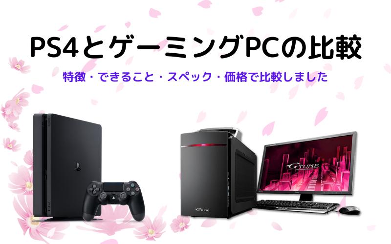PS4とゲーミングPCの比較