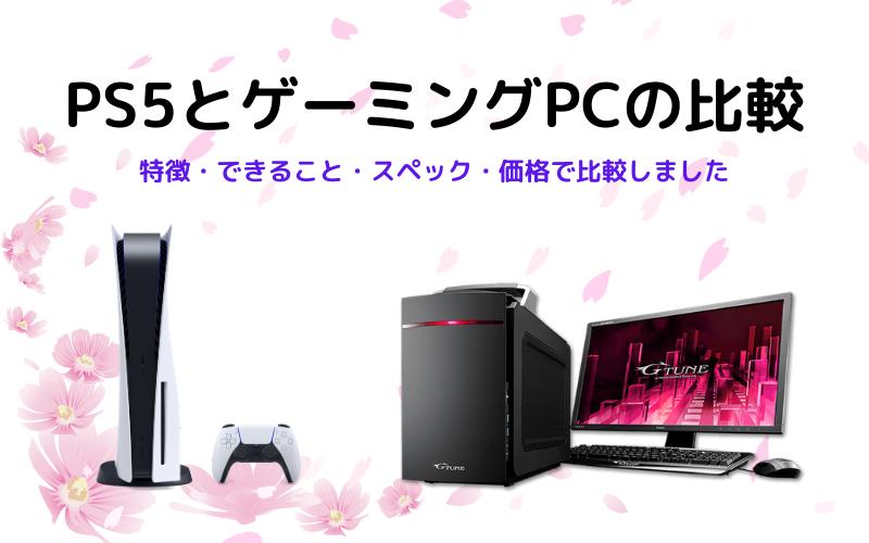 PS5とゲーミングPCの比較