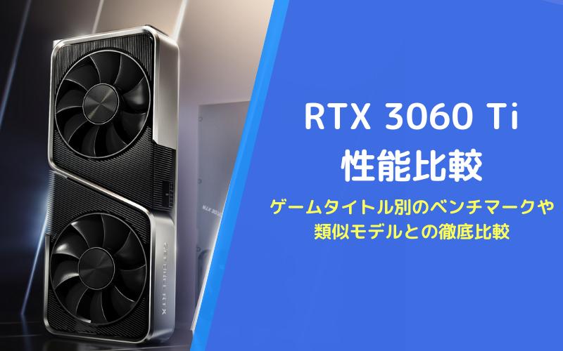 RTX 3060 Tiの性能比較