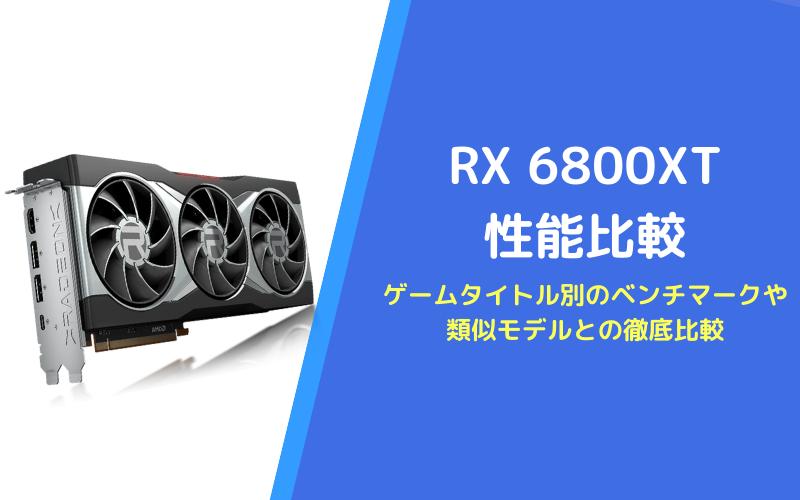 Radeon RX 6800XTの性能比較