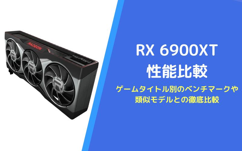 RX6900XTの性能比較