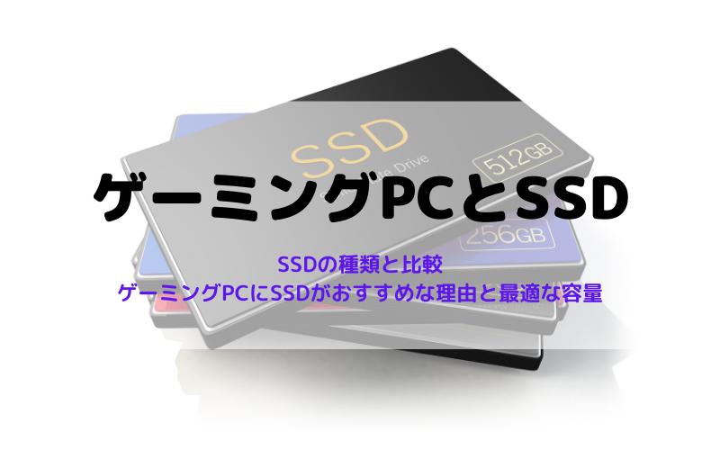 ゲーミングPCにSSDがおすすめな理由