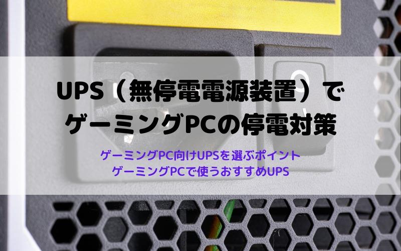 UPS(無停電電源装置)でゲーミングPCの停電対策